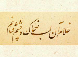 شعر معلمت همه شوخی و دلبری آموخت سعدی