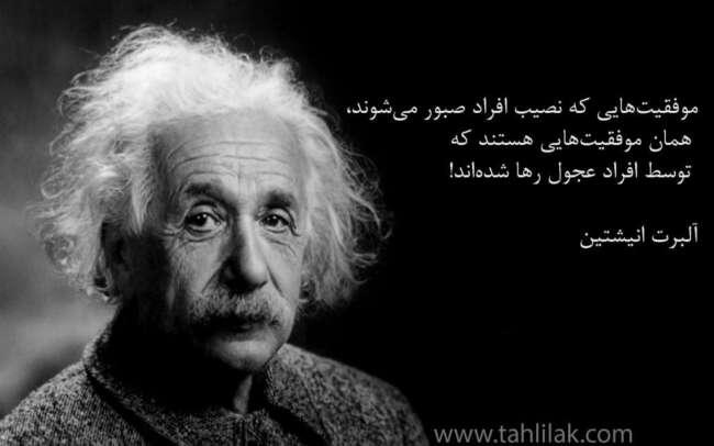 موفقیت هایی که توسط افراد عجول رها می شوند...