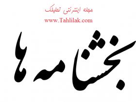 Bakhshnameha e1538249193305 280x210 - ابطال بخشنامه شمول مالیات به درآمد حاصل از تسعیر ارز صادرات کالا و خدمات