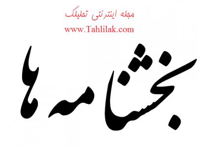 Bakhshnameha e1538249193305 400x300 - ابطال بخشنامه شمول مالیات به درآمد حاصل از تسعیر ارز صادرات کالا و خدمات