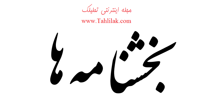 Bakhshnameha e1538249193305 - بخشنامه رفع ابهام در خصوص محاسبه مالیات بر ارث سهام عدالت