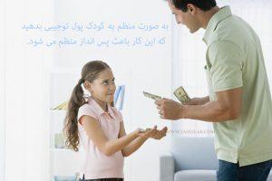 Getty affluenza girl allowance from dad LARGE ImageSource 56785fbf5f9b586a9e6cde47 300x200 - کودک و ثروت!