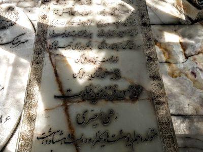IMAG0413 400x300 - سنگ نوشت رهی معیری؛ به بهانه سالروز درگذشت