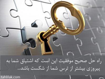 راه حل صحیح موفقیت