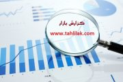 گزارش بازار : عقب نشینی شاخص به ارتفاع 108 هزار با افت 588 واحدی امروز