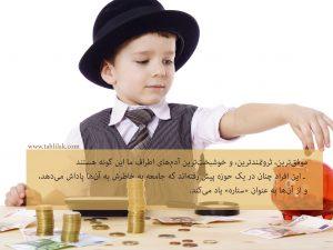 Wells Fargo 300x225 - کودکان ثروتمند به دنبال رویاهایشان می روند