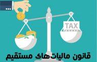 قانون مالیات های مستقیم - ماده 70