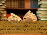 کتاب خواندن