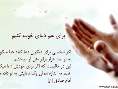 دعای خوب