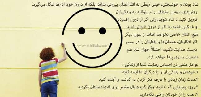 شاد بودن و خوشبختی از درون آدم ها شکل می گیرد