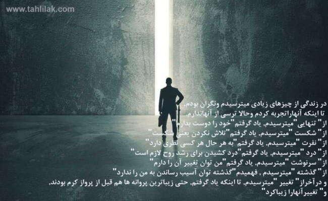 رهایی از ترس