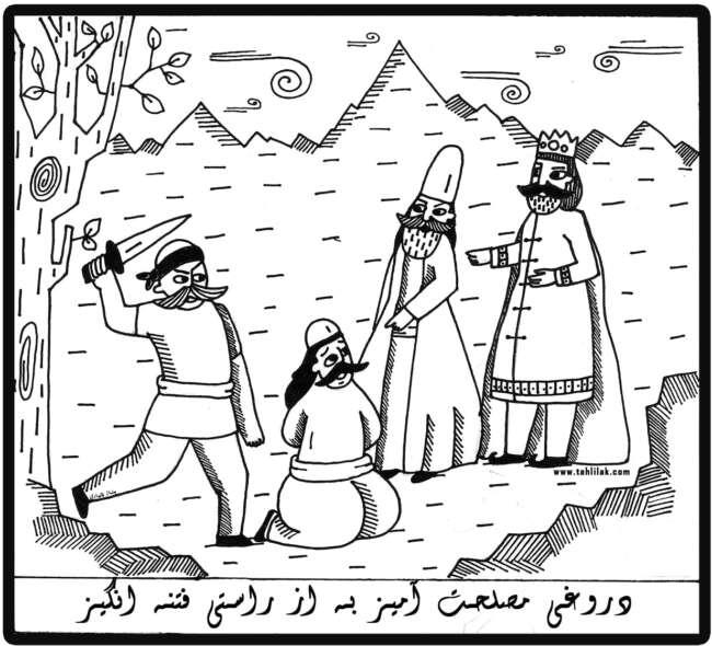 در سیرت پادشاهان - گلستان سعدی