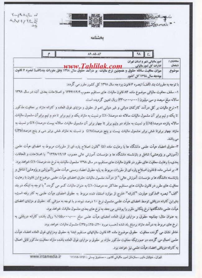 img040 - بخشنامه شماره 200/98/4 در خصوص ابلاغ معافیت های مالیاتی حقوق 1398