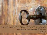 کلید اصلی