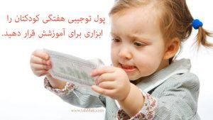 n 300x169 - کودک و ثروت!
