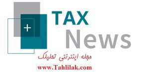 اخبار مالیاتی