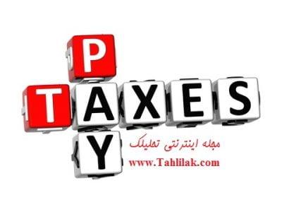 پرداخت مالیات