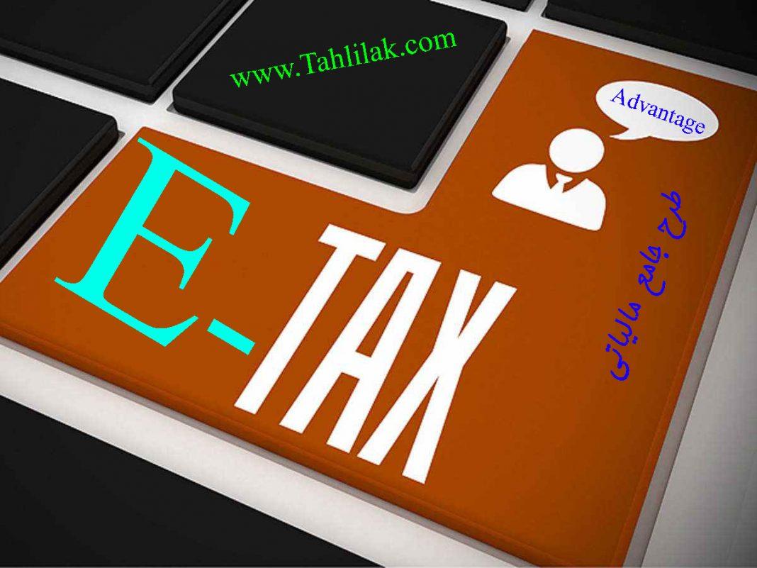 مزیت های طرح جامع مالیاتی